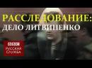 Как и за что убили Литвиненко документальный фильм Би би си