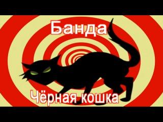 """Дмитрий Ануров - Брось (Банда """"чёрная кошка"""") Клипы шансон 2014 (Студия Шура)"""