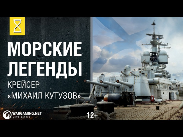 Морские Легенды Михаил Кутузов World of Warships