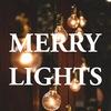 MERRY LIGHTS Гирлянды из лампочек