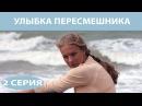 Улыбка пересмешника. Сериал. Серия 2 из 16. Феникс Кино. Мелодрама