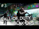 CALL OF DUTY BLACK OPS II - BEST MONTAGE ! Монт PS3