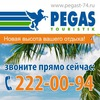"Турагентство Пегас Туристик  ""Pegas Touristik"""