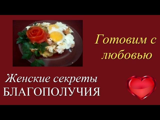 Яичница глазунья с сельдереем и помидором. Рецепт и пошаговая инструкция приг ...