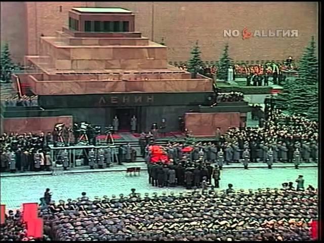 Похороны Л И Брежнева 1982