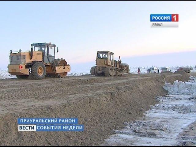 Строительство дороги Салехард Надым долгий и трудный путь с севера на юг