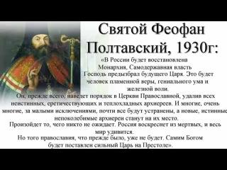 Пророчества православных Святых о будущем России и мира. Боже! Храни родную Русь!