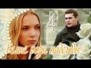 Белые розы надежды 4 серия (сериал, 2011) Мелодрама, фильм, телесериал