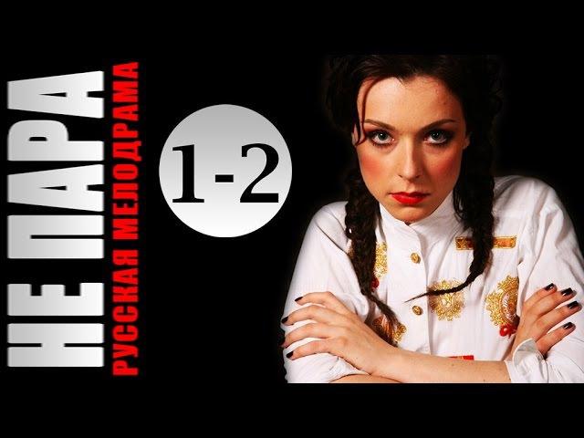 Детективное агентство Иван да Марья 1-2 серии (2009)