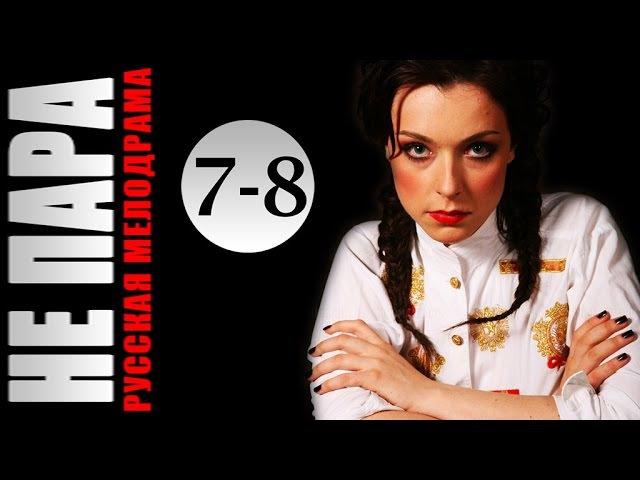 Детективное агентство Иван да Марья 7-8 серии (2009)