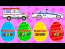 Мультик про машинки все серии подряд. КИНДЕР СЮРПРИЗ - Полицейская машинка, Пожарная машина, Такси