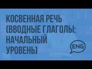 Косвенная речь (вводные глаголы: начальный уровень). Видеоурок по английскому языку 5-6 класс