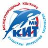 """Международный конкурс """"КИТ"""""""
