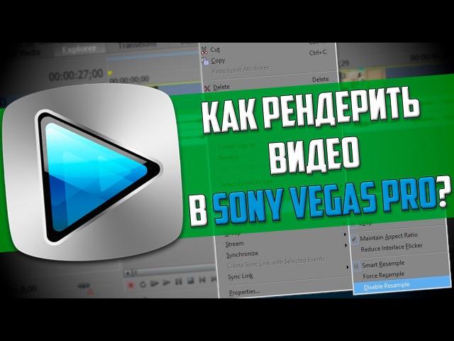 Как рендерить видео в Sony Vegas Pro без потери качества