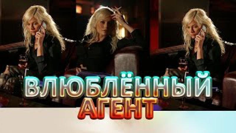Влюблённый агент 3 серия из 4 Русская мелодрама, детектив, криминал, приключения, 2015