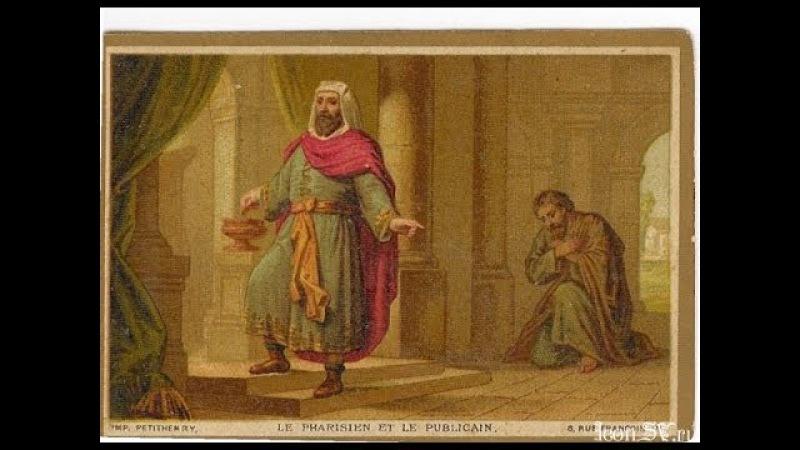 НЕДЕЛЯ О МЫТАРЕ И ФАРИСЕЕ БЕСЕДЫ НА ЕВАНГЕЛИЕ Свят НИКОЛАЙ СЕРБСКИЙ