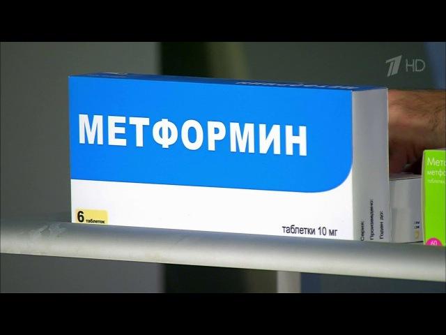 Врач назначил метформин Жить здорово 25 02 2016