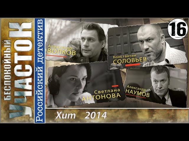 Беспокойный Участок 16 серия Детектив мелодрама HD