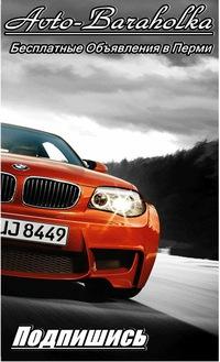 Авто Барахолка  Бесплатные Объявления в Перми    ВКонтакте 9030b49b2a4