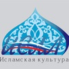 Исламская культура - журнал для педагогов