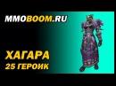 Хагара 25 героик гайд-тактика от MMOBoom