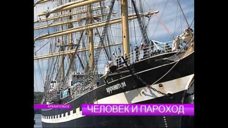 Программа Пятница! от 3 июля 2015 г. В Архангельске побывал барк Крузенштерн