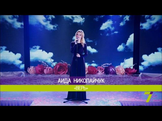 Аида Николайчук Верь