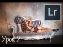Лайтрум с нуля. Обработка фотографии в Лайтруме. Adobe Lightroom Урок 2