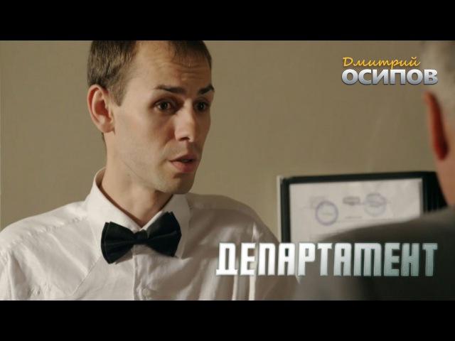Дмитрий Осипов в сериале Департамент 2013