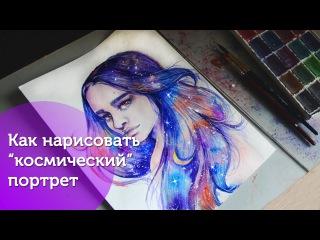 """Как нарисовать """"космический"""" портрет/ How To Paint Space Watercolor"""