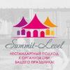 Summit Level | Аренда Шатров и Мебели | Москва