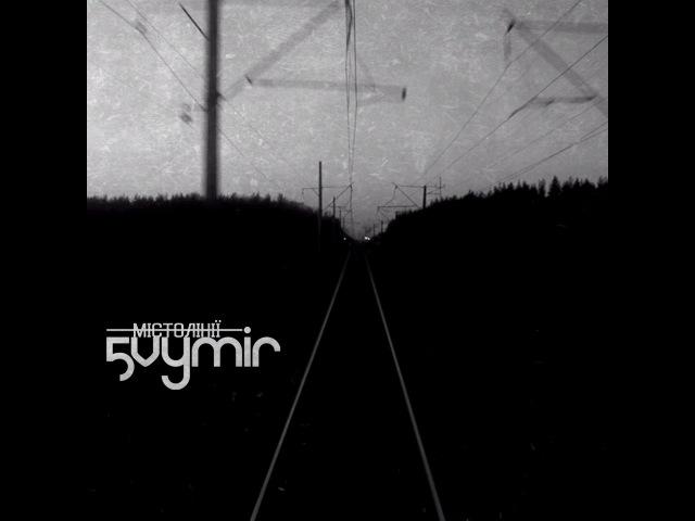 5 Vymir - Містолінії