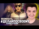 EEONEGUY - ДЕЛАЙПОСВОЕМУ (acapella cover by Женя Белозеров)