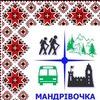 Екскурсії Україною, Тури за кордон, Мандрівочка