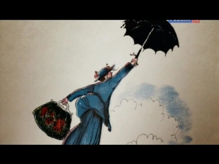 Настоящая Мэри Поппинс / Real Marry Poppins / 2013
