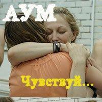АУМ марафон - глубокая работа с эмоциями