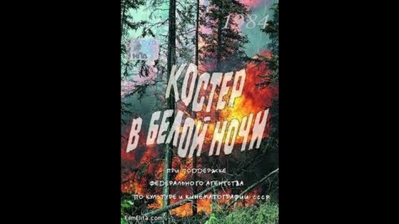 Драма Костер в белой ночи 1984