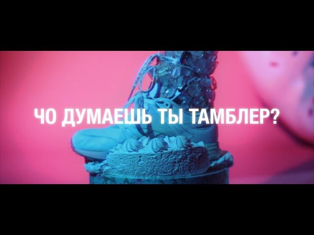 Alexey Fenix x Nikita Lol – Чо Думаешь Ты Тамблер (OFFICIAL VIDEO)