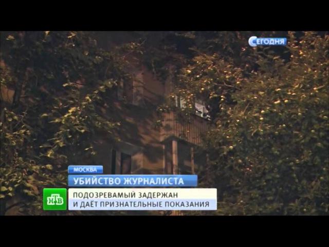 Друг Андрея Рыбакина признался в жестоком убийстве телеведущего