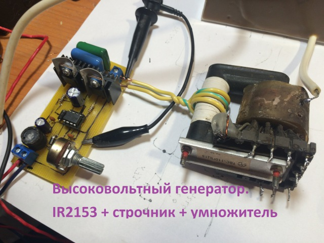 Высоковольтный генератор IR2153 строчник умножитель
