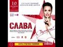 10 октября концерт певицы Славы в Кремле (Анонс)