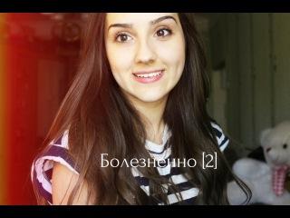 lilo - Болезненно[2] (cover. Алина Назаренко