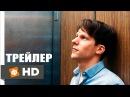 Громче Чем Бомбы -- Русский Трейлер 2015
