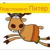 Подслушано Н.Петропавловское