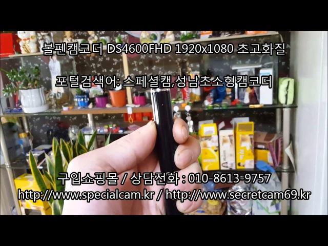 볼펜캠코더 DS 4600FHD 60프레임에 성남초소형카메라 강남초소형카메라 수원초소 54