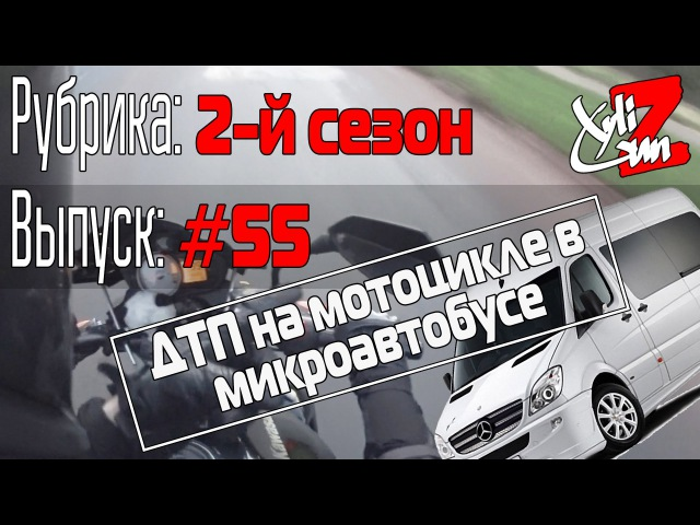 XyliGun Online 55 ДТП на мотоцикле в микроавтобусе