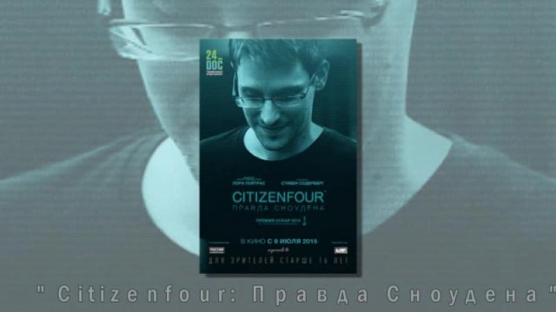 Citizenfour Правда Сноудена 2016 Ghfdlf Cyjeltyf 2016 Citizenfour 2016