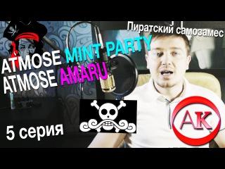 Пиратский самозамес. Рецепт Atmose AMARU, MINT PARTY. Клон жидкости из линейки Атмос