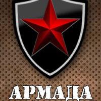 """Логотип Страйкбол Краснодар/Клуб """"АРМАДА"""""""