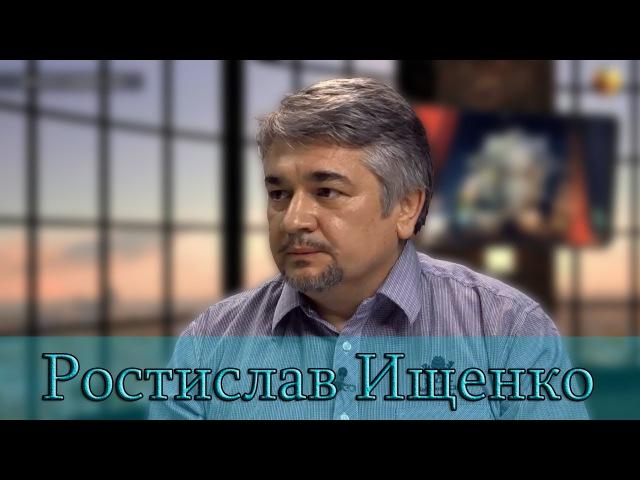 Ростислав Ищенко Пётр не мычит не телится и даже не чешется